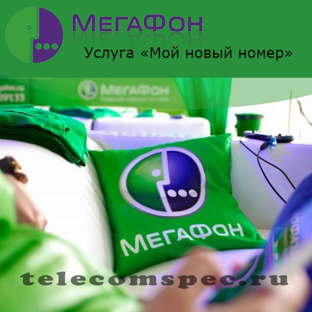 Услуга «Мой новый номер» от Мегафон  подключение 34887ec6534