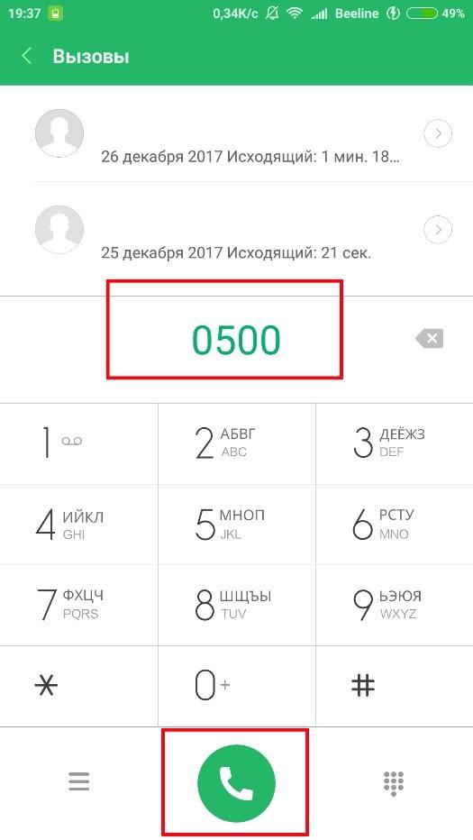 Как активировать, заблокировать, разблокировать сим карту Мегафон