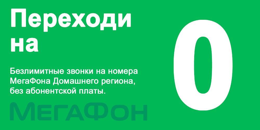 Тарифы Мегафона для пенсионеров