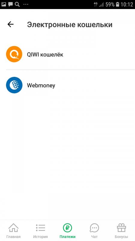 Как снять деньги с Мегафона